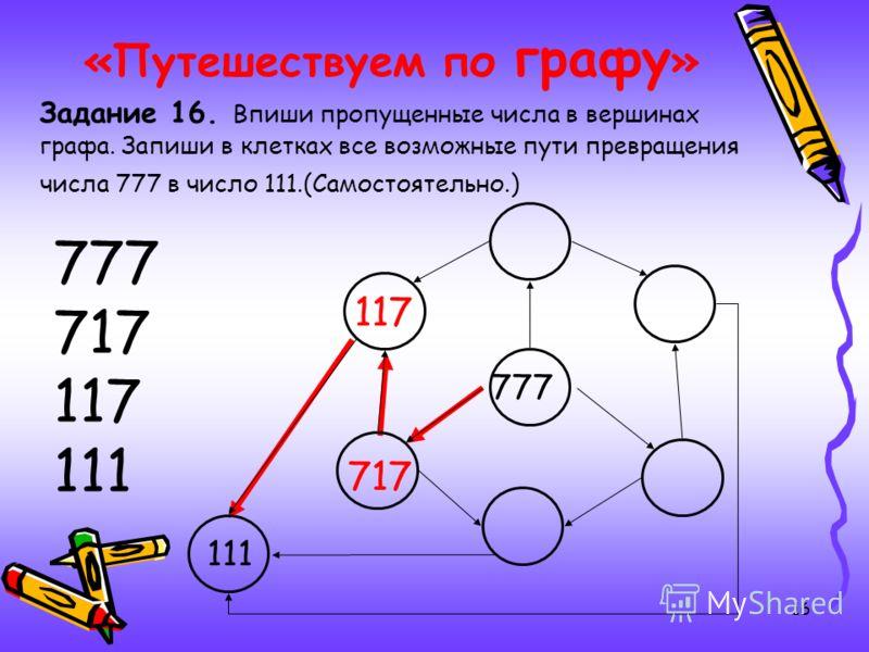 15 «Путешествуем по графу » Задание 15. «Г»- «П»- «О» - «Ь»- «Б»- «В» Ответ: