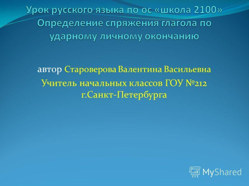автор Староверова Валентина Васильевна Учитель начальных классов ГОУ 212 г.Санкт-Петербурга