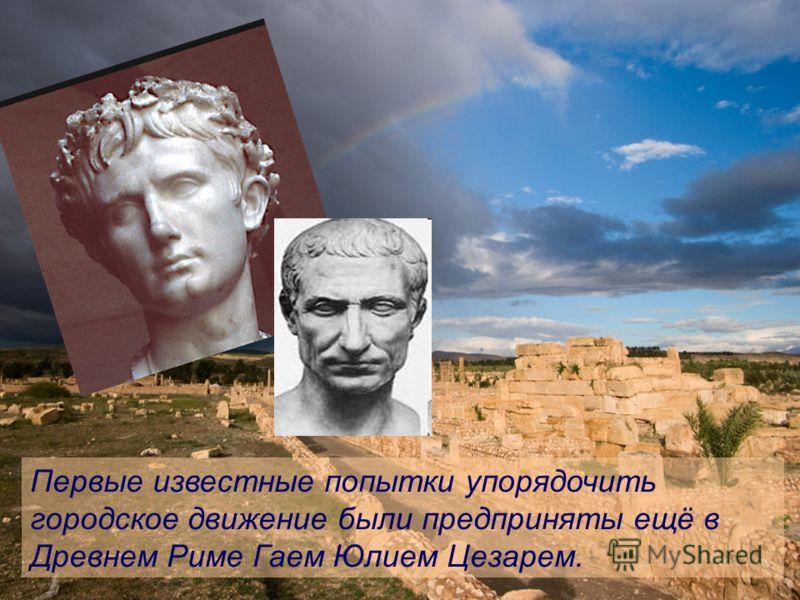 Первые известные попытки упорядочить городское движение были предприняты ещё в Древнем Риме Гаем Юлием Цезарем.