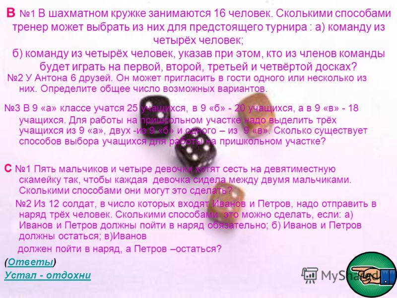 В 1 В шахматном кружке занимаются 16 человек. Сколькими способами тренер может выбрать из них для предстоящего турнира : а) команду из четырёх человек; б) команду из четырёх человек, указав при этом, кто из членов команды будет играть на первой, втор