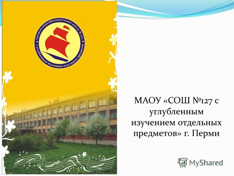 МАОУ «СОШ 127 с углубленным изучением отдельных предметов» г. Перми