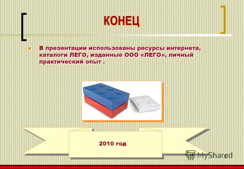 22 КОНЕЦ В презентации использованы ресурсы интернета, каталоги ЛЕГО, изданные ООО «ЛЕГО», личный практический опыт. 2010 год