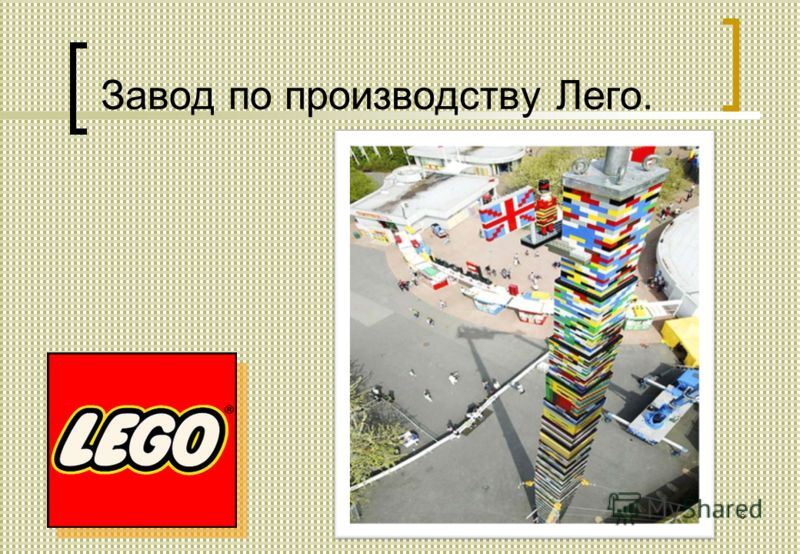 Завод по производству Лего. 6