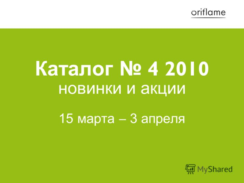 Каталог 4 2010 новинки и акции 15 марта – 3 апреля