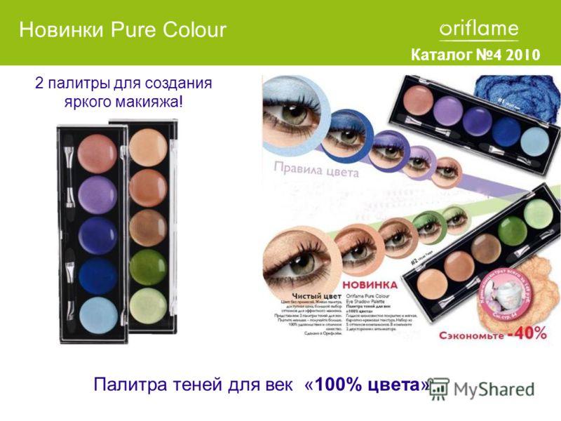 Палитра теней для век «100% цвета» Новинки Pure Colour Каталог 4 2010 2 палитры для создания яркого макияжа!