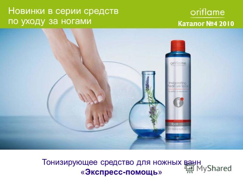 Новинки в серии средств по уходу за ногами Каталог 4 2010 Тонизирующее средство для ножных ванн «Экспресс-помощь»