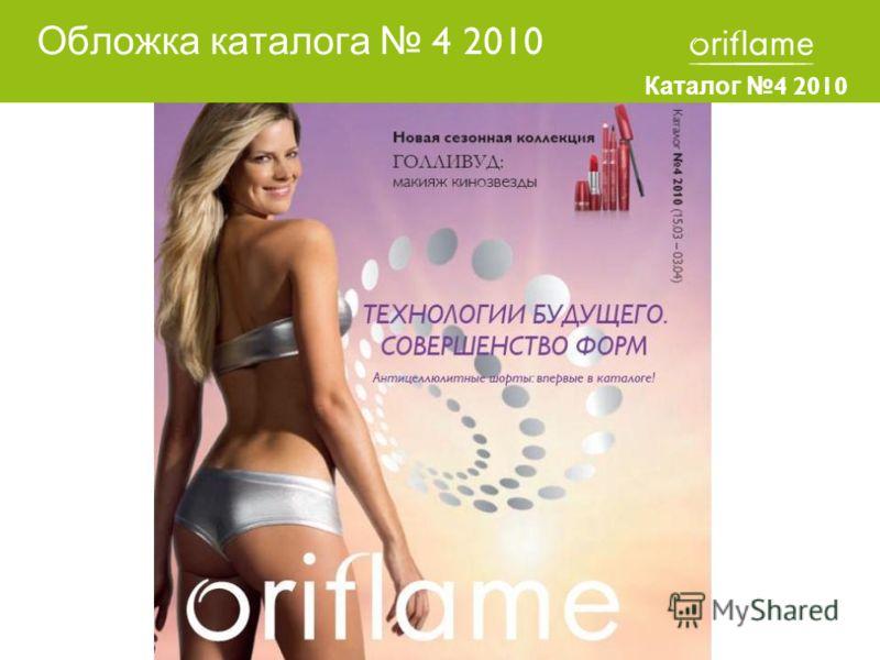 Обложка каталога 4 2010 Каталог 4 2010