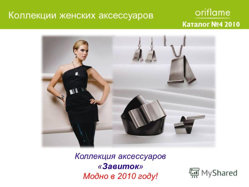 Коллекции женских аксессуаров Коллекция аксессуаров «Завиток» Модно в 2010 году! Каталог 4 2010