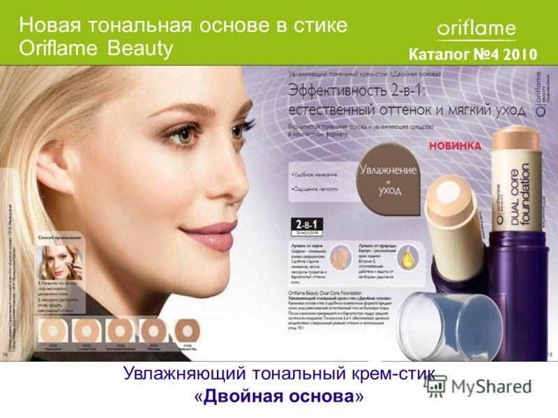 Увлажняющий тональный крем-стик «Двойная основа» Новая тональная основе в стике Oriflame Beauty Каталог 4 2010