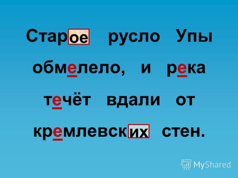 Стар русло Упы обмелело, и река течёт вдали от кремлевск стен. ое их