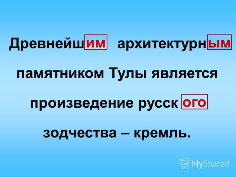 ого ымим Древнейш архитектурн памятником Тулы является произведение русск зодчества – кремль.
