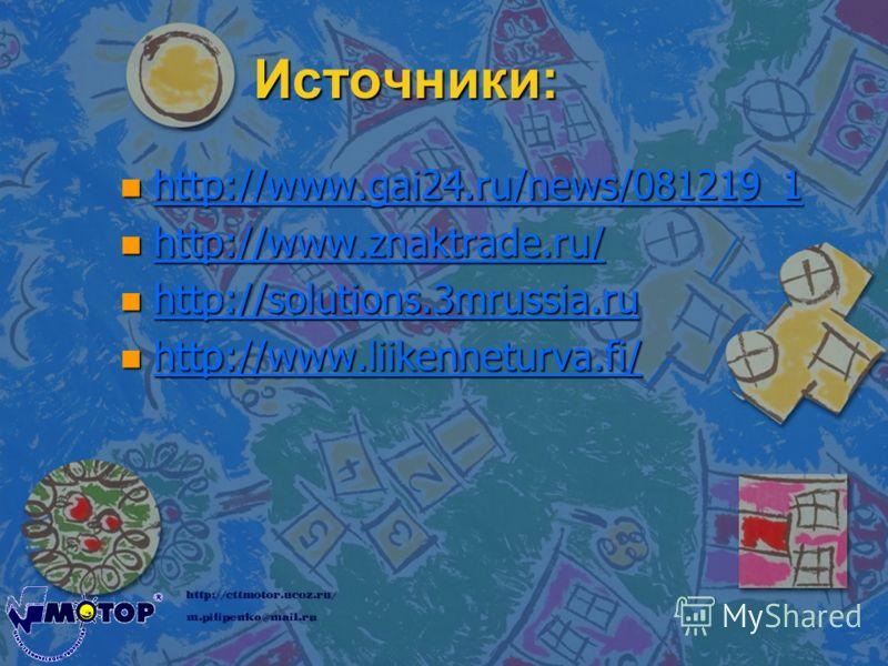 Источники: n http://www.gai24.ru/news/081219_1 http://www.gai24.ru/news/081219_1 n http://www.znaktrade.ru/ http://www.znaktrade.ru/ http://www.znaktrade.ru/ n http://solutions.3mrussia.ru http://solutions.3mrussia.ru n http://www.liikenneturva.fi/ h