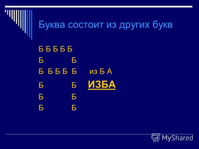 Буква состоит из других букв Б Б Б Б Б Б Б Б Б Б Б из Б А Б Б ИЗБА Б