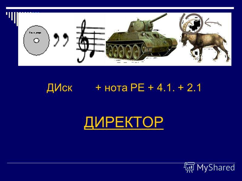 ДИск+ нота РЕ + 4.1. + 2.1 ДИРЕКТОР