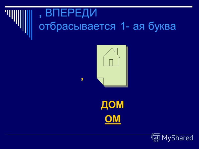 , ВПЕРЕДИ отбрасывается 1- ая буква, ДОМ ОМ