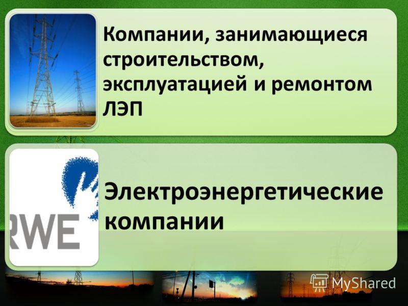 Компании, занимающиеся строительством, эксплуатацией и ремонтом ЛЭП Электроэнергетические компании