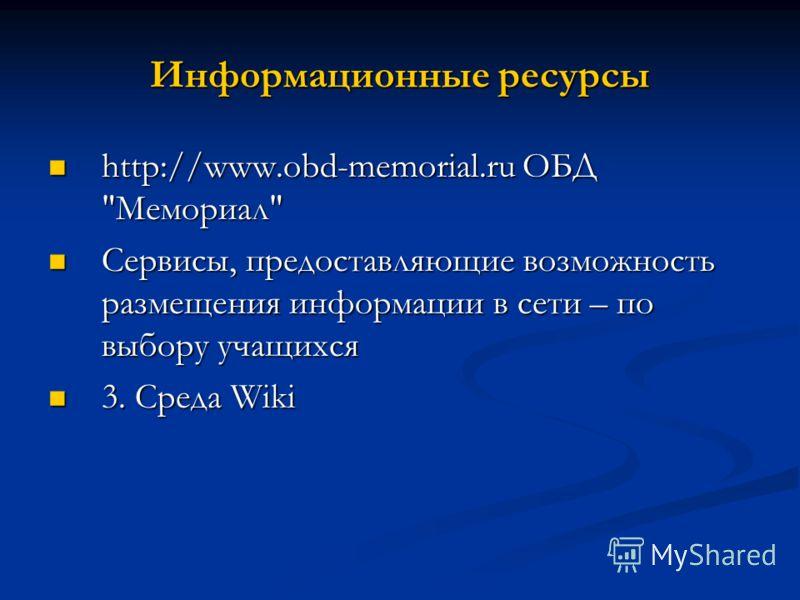 Информационные ресурсы http://www.obd-memorial.ru ОБД