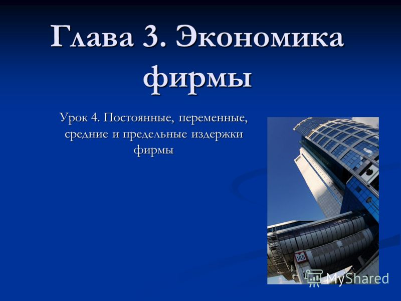 Глава 3. Экономика фирмы Урок 4. Постоянные, переменные, средние и предельные издержки фирмы
