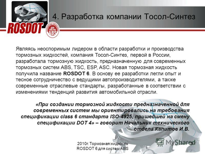 2010г. Тормозная жидкость ROSDOT 6 для систем ABS 3 4. Разработка компании Тосол-Синтез Являясь неоспоримым лидером в области разработки и производства тормозных жидкостей, компания Тосол-Синтез, первой в России, разработала тормозную жидкость, предн