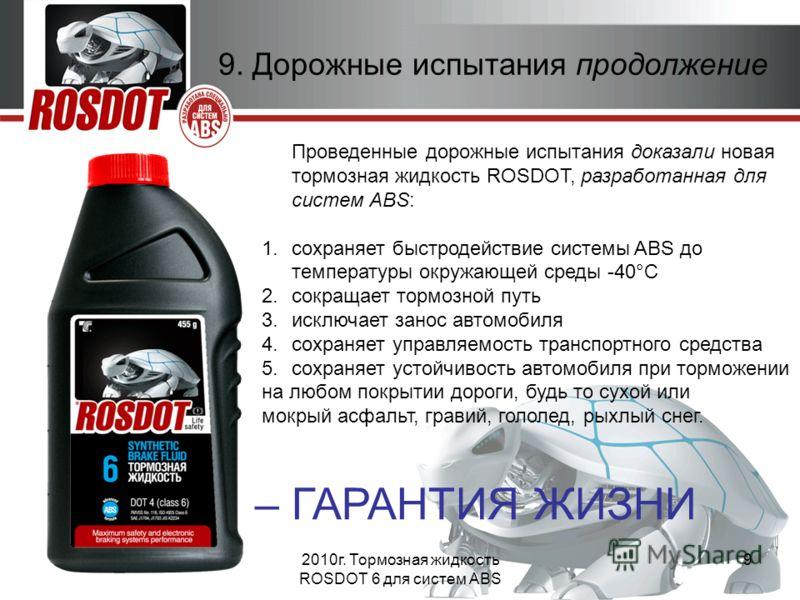 2010г. Тормозная жидкость ROSDOT 6 для систем ABS 9 Проведенные дорожные испытания доказали новая тормозная жидкость ROSDOT, разработанная для систем ABS: 1.сохраняет быстродействие системы ABS до температуры окружающей среды -40°С 2.сокращает тормоз