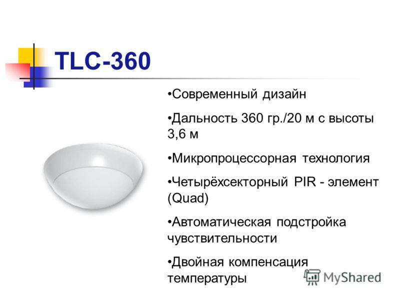 TLC-360 Современный дизайн Дальность 360 гр./20 м с высоты 3,6 м Микропроцессорная технология Четырёхсекторный PIR - элемент (Quad) Автоматическая подстройка чувствительности Двойная компенсация температуры