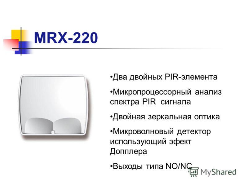 MRX-220 Два двойных PIR-элемента Микропроцессорный анализ спектра PIR сигнала Двойная зеркальная оптика Микроволновый детектор использующий эфект Допплера Выходы типа NO/NC