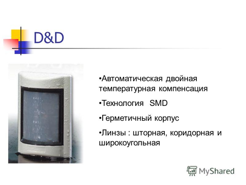 D&D Автоматическая двойная температурная компенсация Технология SMD Герметичный корпус Линзы : шторная, коридорная и широкоугольная