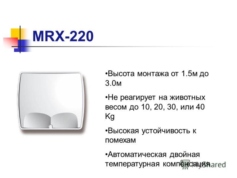 MRX-220 Высота монтажа от 1.5м до 3.0м Не реагирует на животных весом до 10, 20, 30, или 40 Kg Высокая устойчивость к помехам Автоматическая двойная температурная компенсация