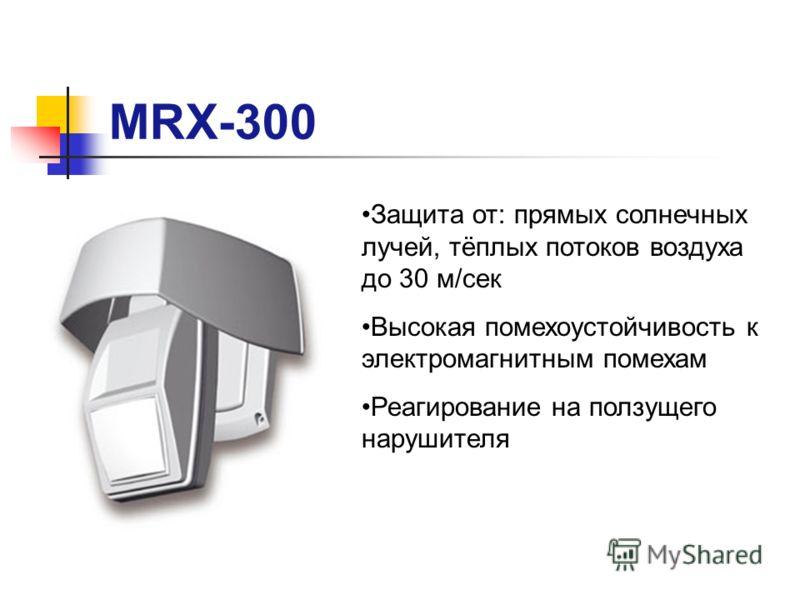 MRX-300 Защита от: прямых солнечных лучей, тёплых потоков воздуха до 30 м/сек Высокая помехоустойчивость к электромагнитным помехам Реагирование на ползущего нарушителя