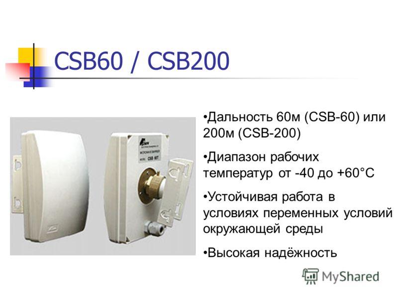 CSB60 / CSB200 Klasa C instrukcja... instrukcja... Дальность 60м (CSB-60) или 200м (CSB-200) Диапазон рабочих температур от -40 до +60°C Устойчивая работа в условиях переменных условий окружающей среды Высокая надёжность