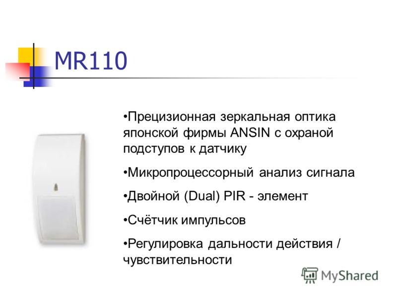 MR110 TECHOM nr 171/02 Klasa C instrukcja... instrukcja... Прецизионная зеркальная оптика японской фирмы ANSIN с охраной подступов к датчику Микропроцессорный анализ сигнала Двойной (Dual) PIR - элемент Счётчик импульсов Регулировка дальности действи