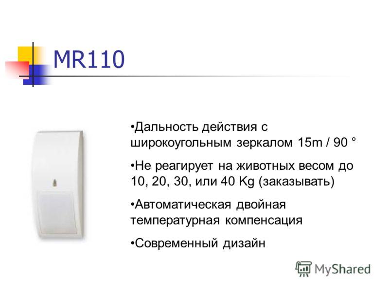 MR110 TECHOM nr 171/02 Klasa C instrukcja... instrukcja... Дальность действия с широкоугольным зеркалом 15m / 90 ° Не реагирует на животных весом до 10, 20, 30, или 40 Kg (заказывать) Автоматическая двойная температурная компенсация Современный дизай