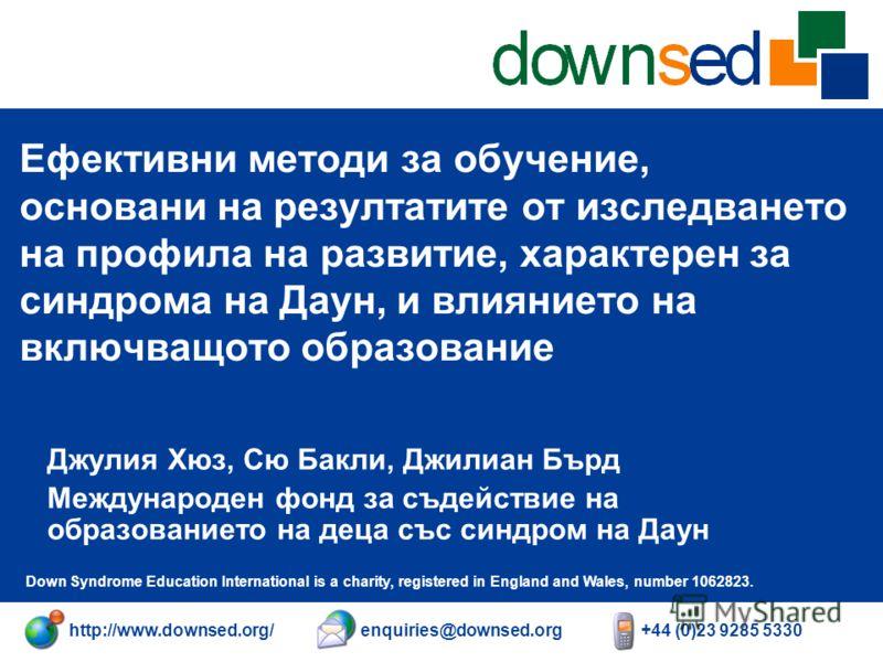 http://www.downsed.org/enquiries@downsed.org+44 (0)23 9285 5330 Down Syndrome Education International is a charity, registered in England and Wales, number 1062823. Ефективни методи за обучение, основани на резултатите от изследването на профила на р