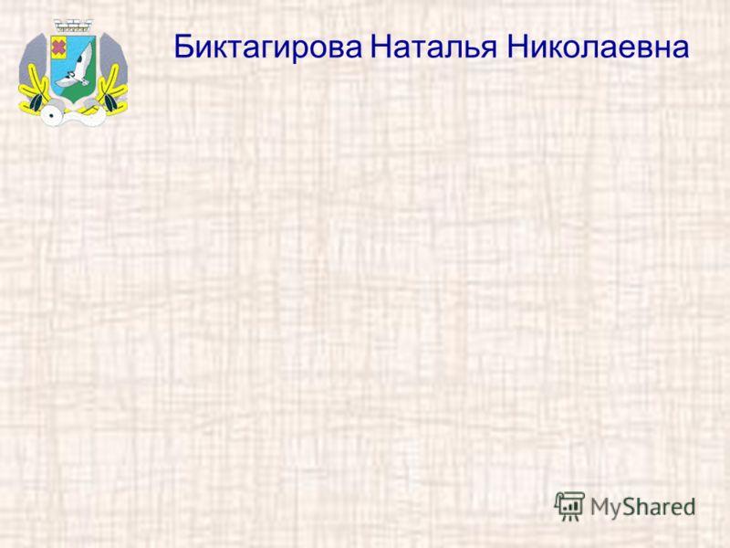 Биктагирова Наталья Николаевна