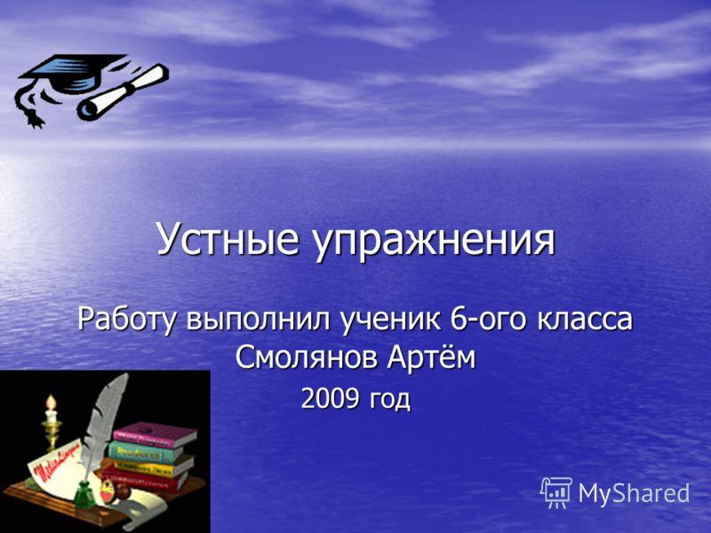 Ого класса смолянов артём 2009 год