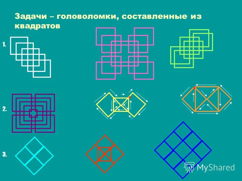 Задачи – головоломки, составленные из квадратов 1. 2. 3.