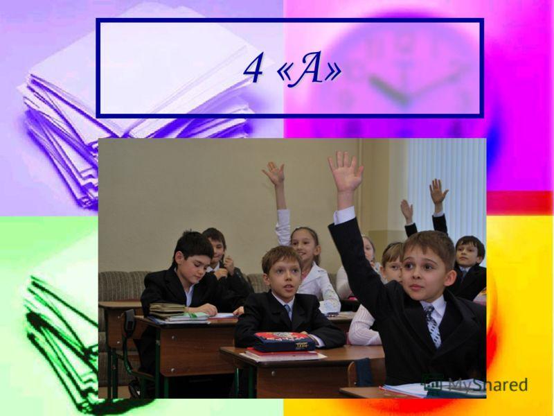 4 «А»