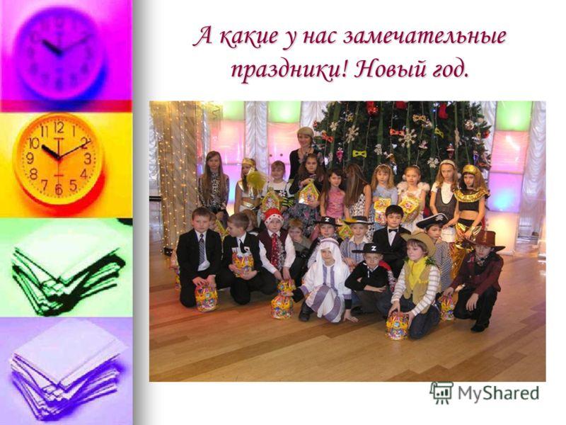 А какие у нас замечательные праздники! Новый год.