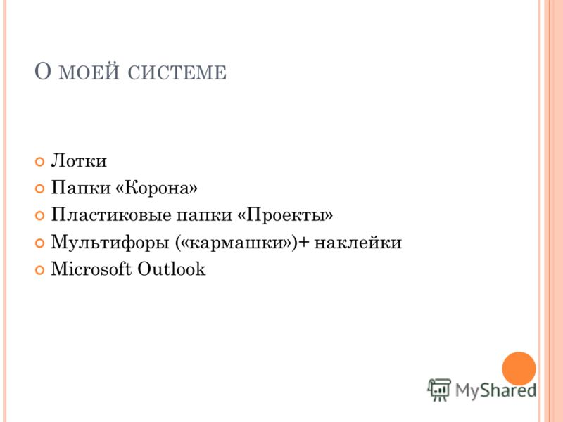 О МОЕЙ СИСТЕМЕ Лотки Папки «Корона» Пластиковые папки «Проекты» Мультифоры («кармашки»)+ наклейки Microsoft Outlook