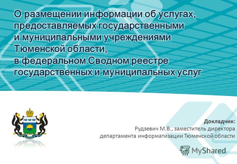 Докладчик: Рудзевич М.В., заместитель директора департамента информатизации Тюменской области