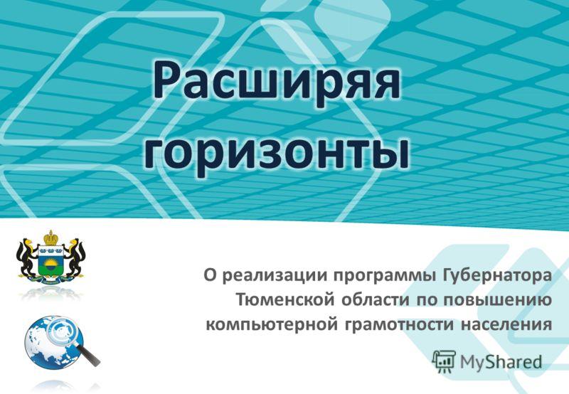 О реализации программы Губернатора Тюменской области по повышению компьютерной грамотности населения