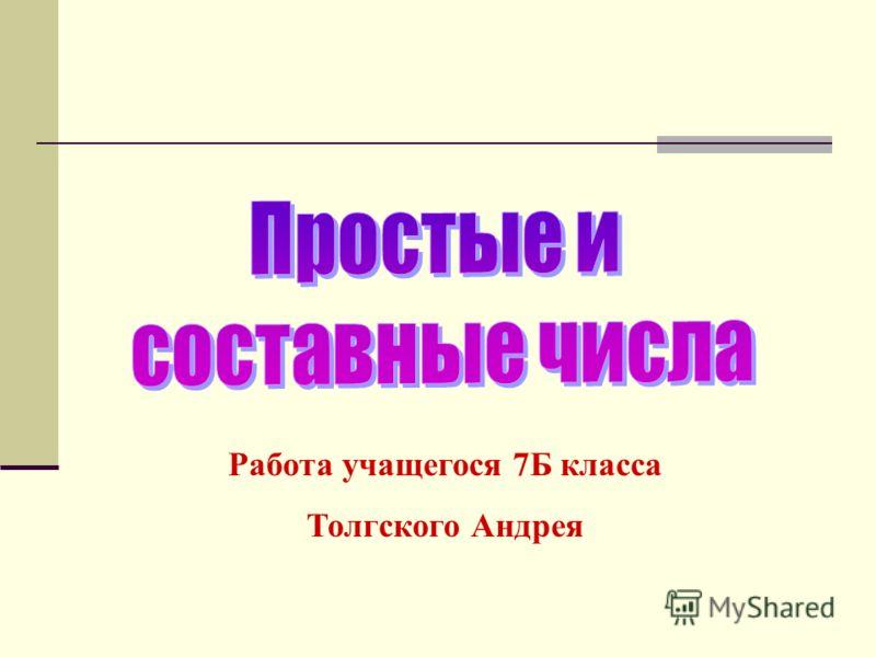 Работа учащегося 7Б класса Толгского Андрея