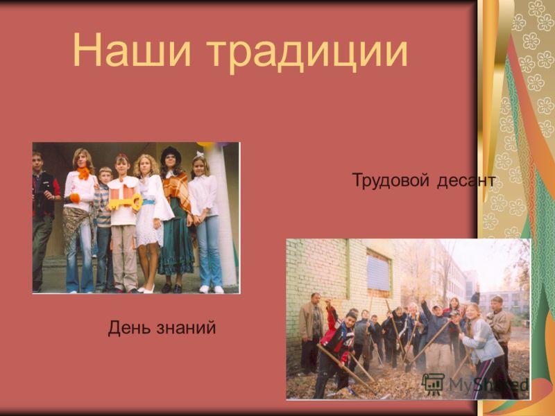 Наши традиции День знаний Трудовой десант