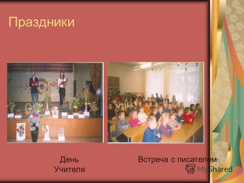 Праздники День Учителя Встреча с писателем