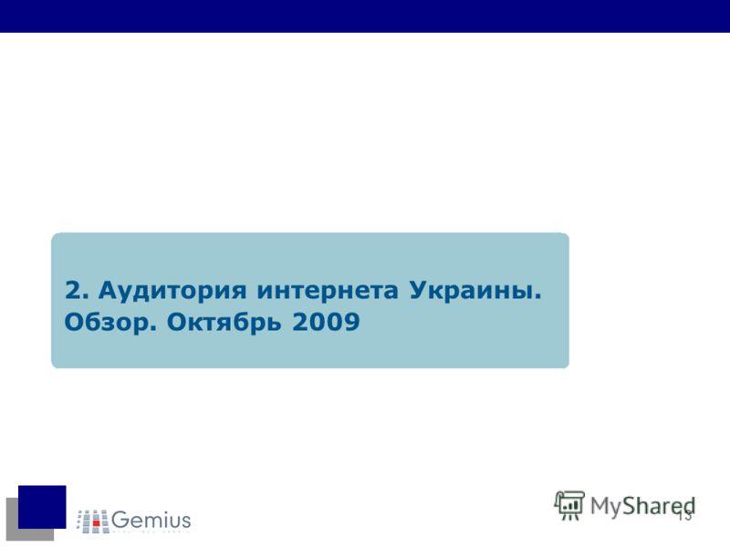 13 2. Аудитория интернета Украины. Обзор. Октябрь 2009