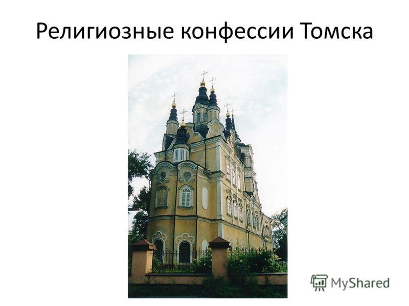 Религиозные конфессии Томска