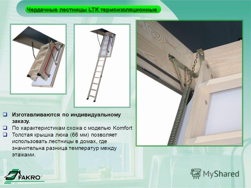 Чердачные лестницы LTK термоизоляционные Изготавливаются по индивидуальному заказу. По характеристикам схожа с моделью Komfort Толстая крышка люка (66 мм) позволяет использовать лестницы в домах, где значительна разница температур между этажами.