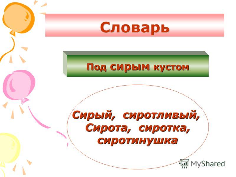 Под сирым кустом Словарь Сирый, сиротливый, Сирый, сиротливый, Сирота, сиротка, сиротинушка