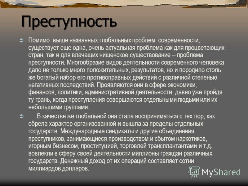 По статистике среди общего числа наркоманов в России составляют: 20% - школьники 60% - молодые люди в возрасте 16-30 лет 20% - люди старшего возраста. Хочется сказать, что употребление наркотиков ведет только к одному – к неминуемому концу, к больниц