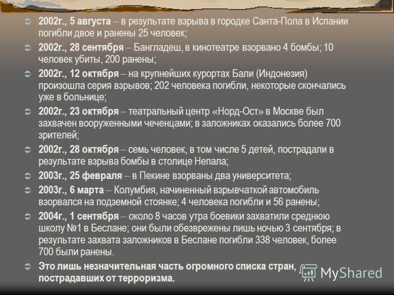 1999г., октябрь – Армения, террористы в здании парламента убили председателя парламента, премьер-министра и еще ряд депутатов; 2001г., 11 сентября – террористические удары по Всемирному торговому центру ( « башни-близнецы » ), в результате которых по